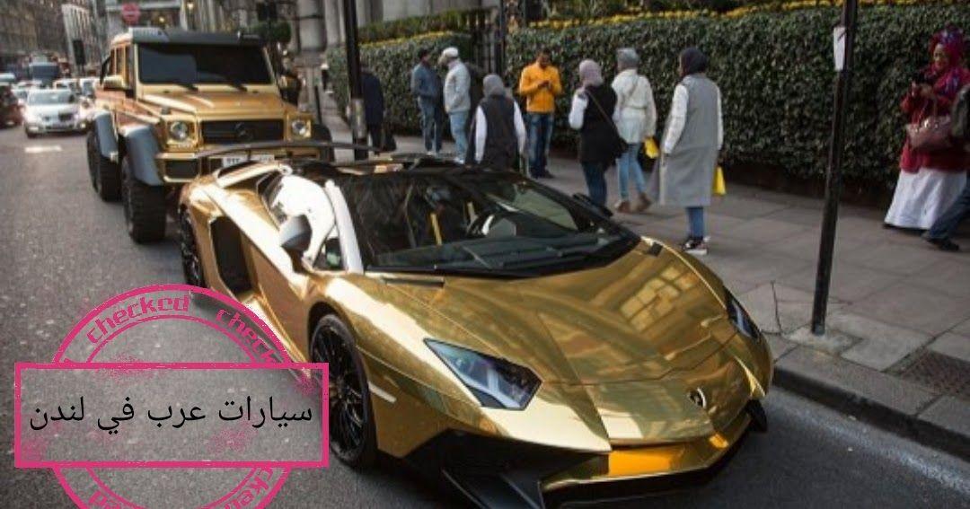 تباهي العرب ان هذه الايام فان كل الصحف والمجلات في عاصمة الضباب مليئة بقصص مثيرة وصور لأصحاب الملايين من العرب الذين يثرون ثروتهم Sports Car Car Sports