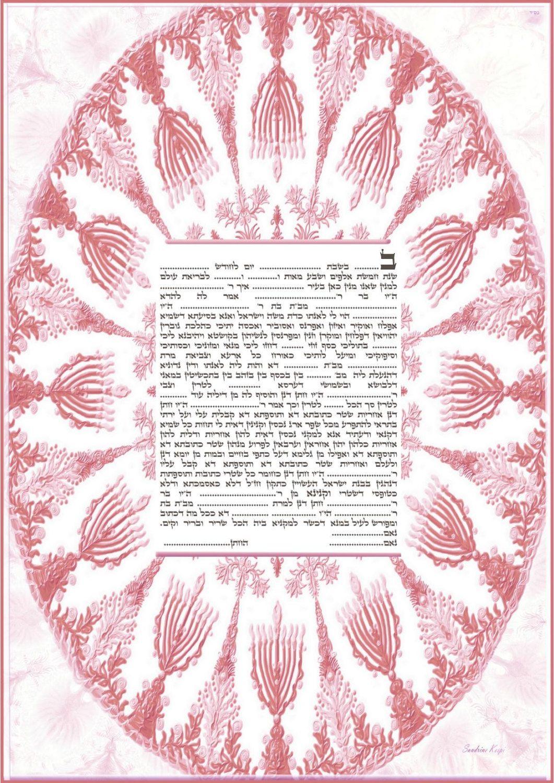 Menorah ketubah-Jewish covenant- digital  print of an original  watercolor on paper 180gr-interfaith, reformed, all versions- express by KetubahandJudaica on Etsy