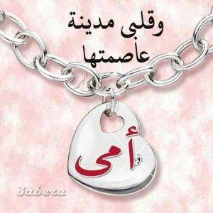 منشورات انستقرام عيد الام 2016 منشورات عيد الام للانستقرام Heart Charm Bracelet Charm Bracelet Short Quotes Love