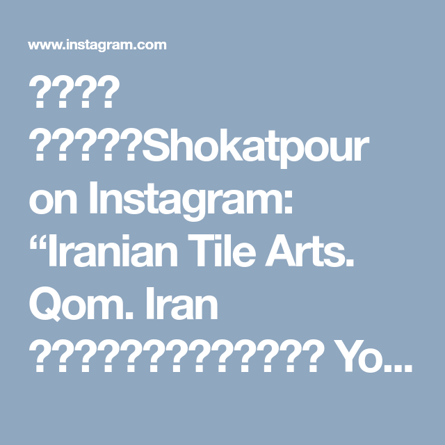 "شوكت پور⚜️Shokatpour on Instagram: ""Iranian Tile Arts. Qom. Iran 💙💚💙💛❤️💛❤️💛💙💚💙 Your corneas are so nice! More nice than mine! But your eyes are for me! I love them really &…"" • Instagram"