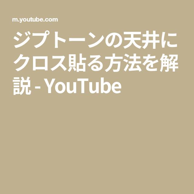 ジプトーンの天井にクロス貼る方法を解説 Youtube ジプトーン