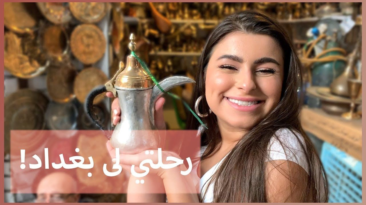 رحلتي لي بغداد مينا الشيخلي Hoop Earrings Earrings Fashion