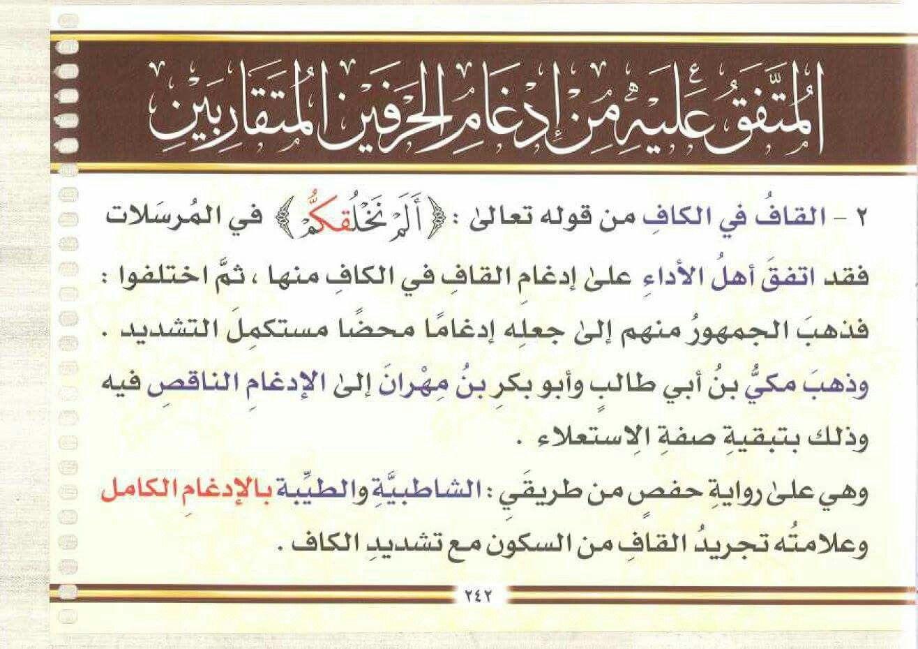 احكام الراء Math Quran Math Equations