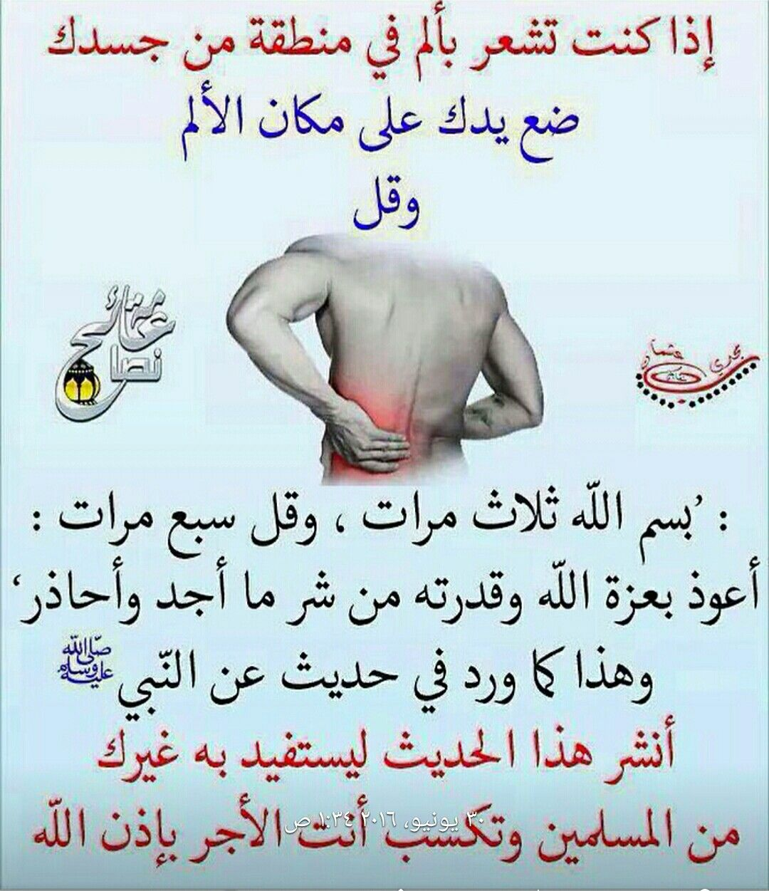 Pin By Maissam On مدونة اسلاميه Islamic Inspirational Quotes Islam Beliefs Quran Quotes Love
