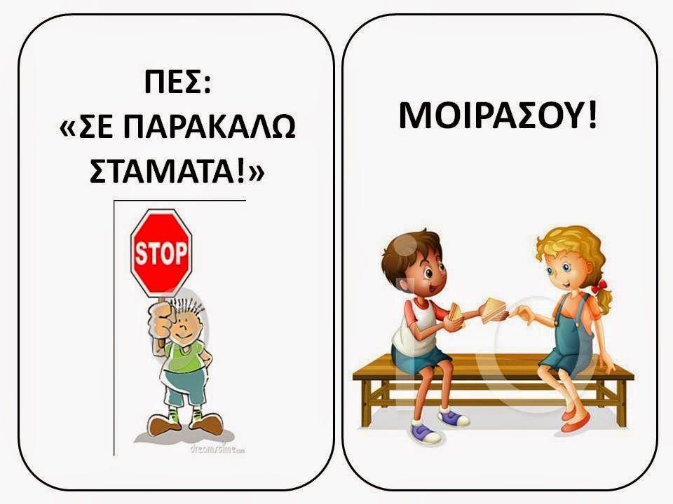 Αποτέλεσμα εικόνας για καρτες επιλυσης συγκρουσεων