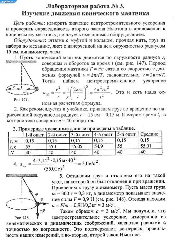 Скачать лабораторную работу по физике 10 класс