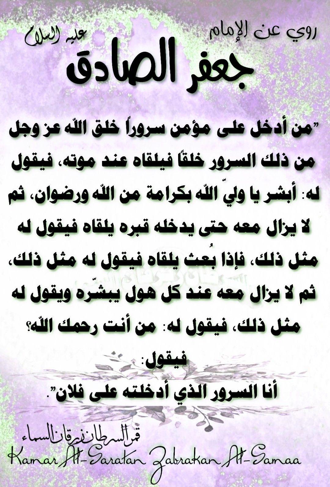 Pin By صياح الحمصي On الإمام جعفر الصادق عليه السلام Islamic Phrases Phrase Wisdom