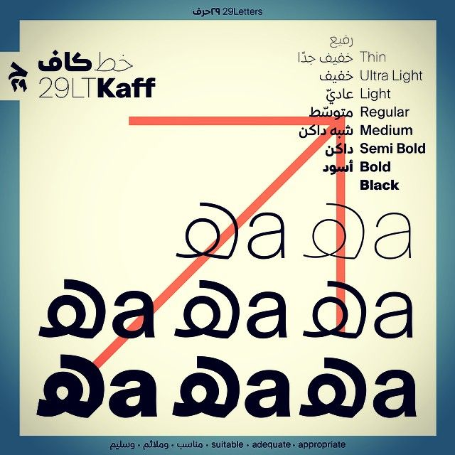 29LT Kaff #fonts #Typeface is published Today  خط كاف متعدد