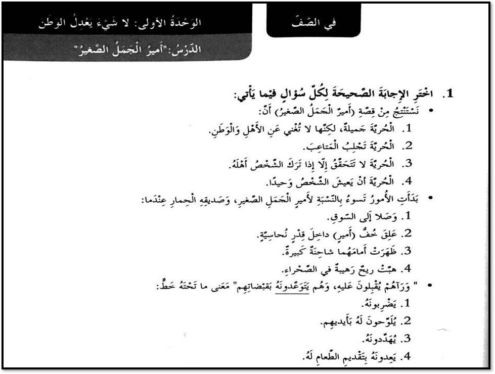 حل درس أمير الجمل الصغير لغة عربية صف رابع Cards Against Humanity Human School