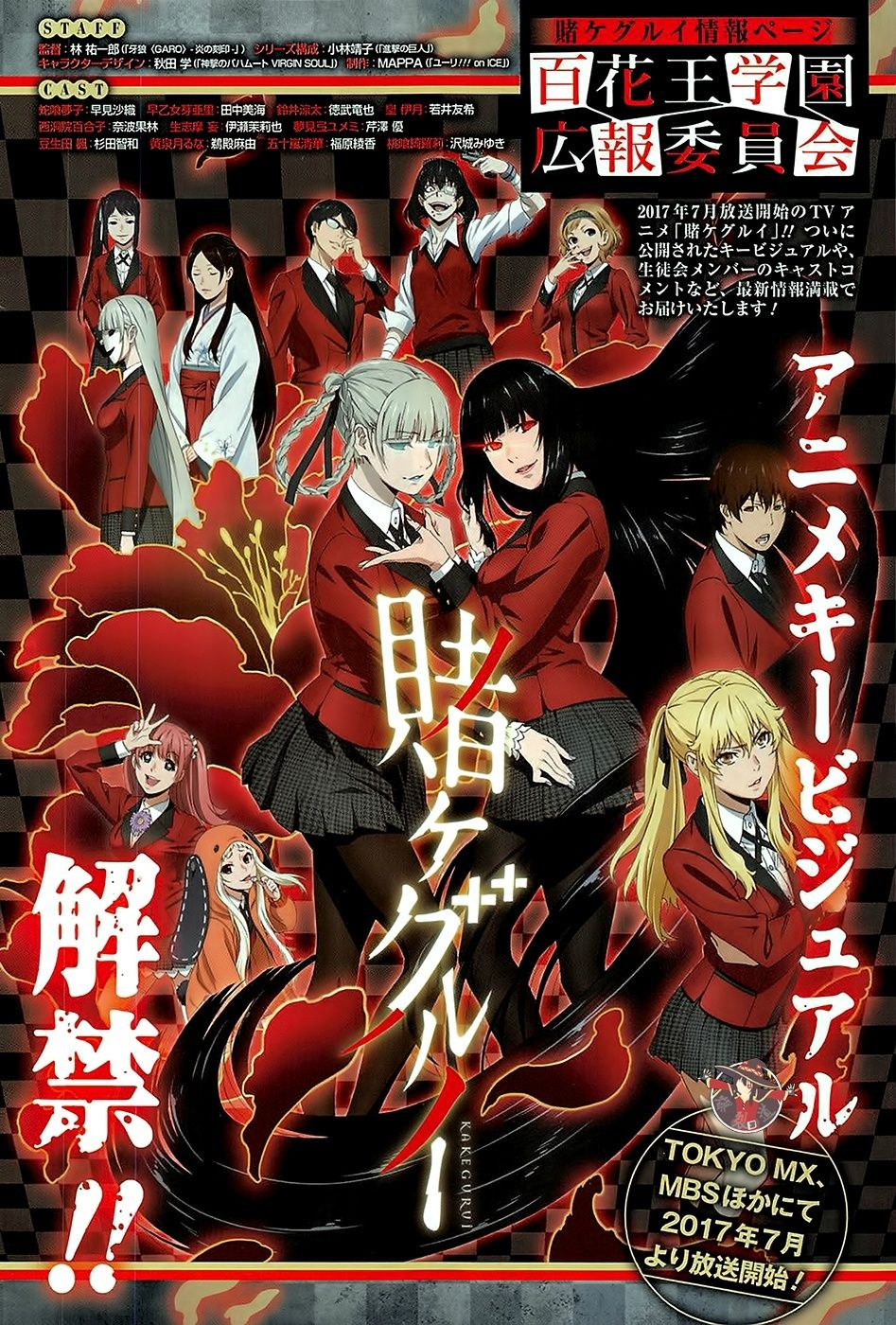 pkjdmoetron Kakegurui TV anime new key visual