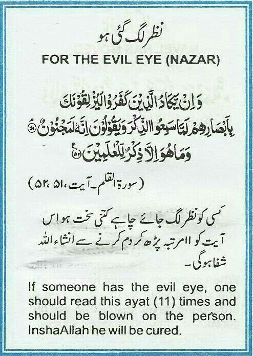 Nazar Ki Dua Islam Hadith Duaa Islam Quran