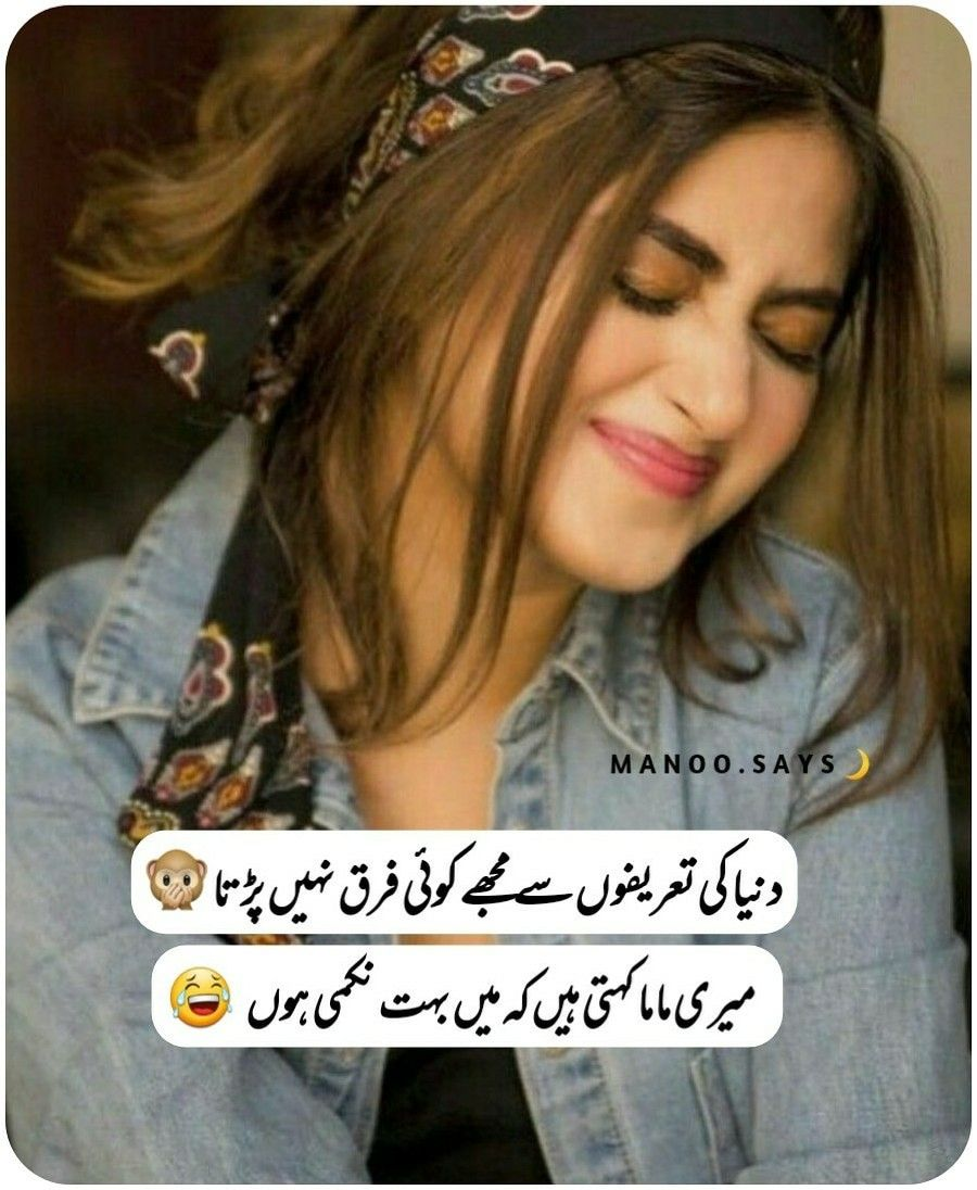 Pin By Sunny Jan On Funny Poetry Funny Quotes In Urdu Cute Attitude Quotes Taunt