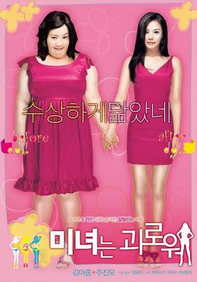 200 Pounds Beauty Beauty Movie Beauty Images 200 Pounds