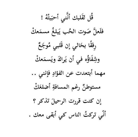Pin By So7ah On بعثرة كلام Short Quotes Love Wisdom Quotes Life Sweet Love Quotes