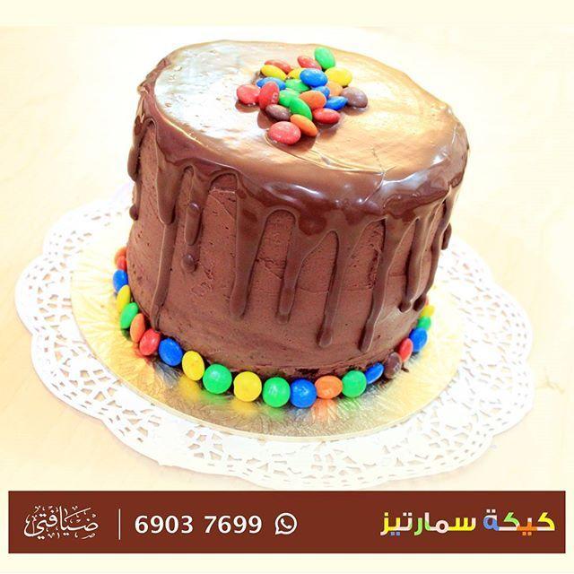 كيك سمارتيز تاج لأقرب عيد ميلاد بين الاصدقاء أو الاسره مساء الورد جميل سعيد كبك كيك هدية تجاره هدايا توصيل بسكويت كرسبي ش Desserts Sweets Cake