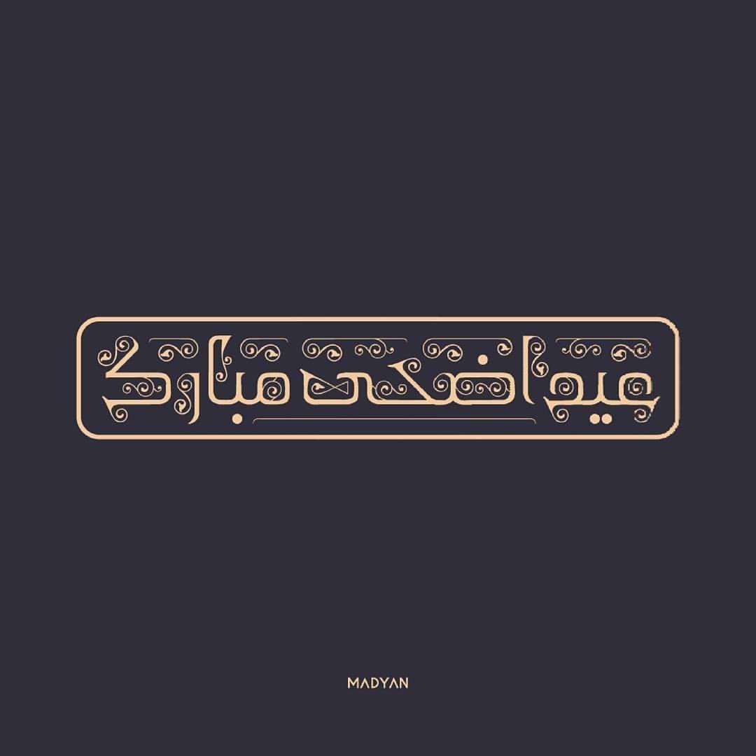 عيد أضحى مبارك عيد مبارك Arabic Typography Typo Calligraphy Sketch Pencil Art Design Lettering Typefa Pop Art Images Eid Pics Painting Art Projects