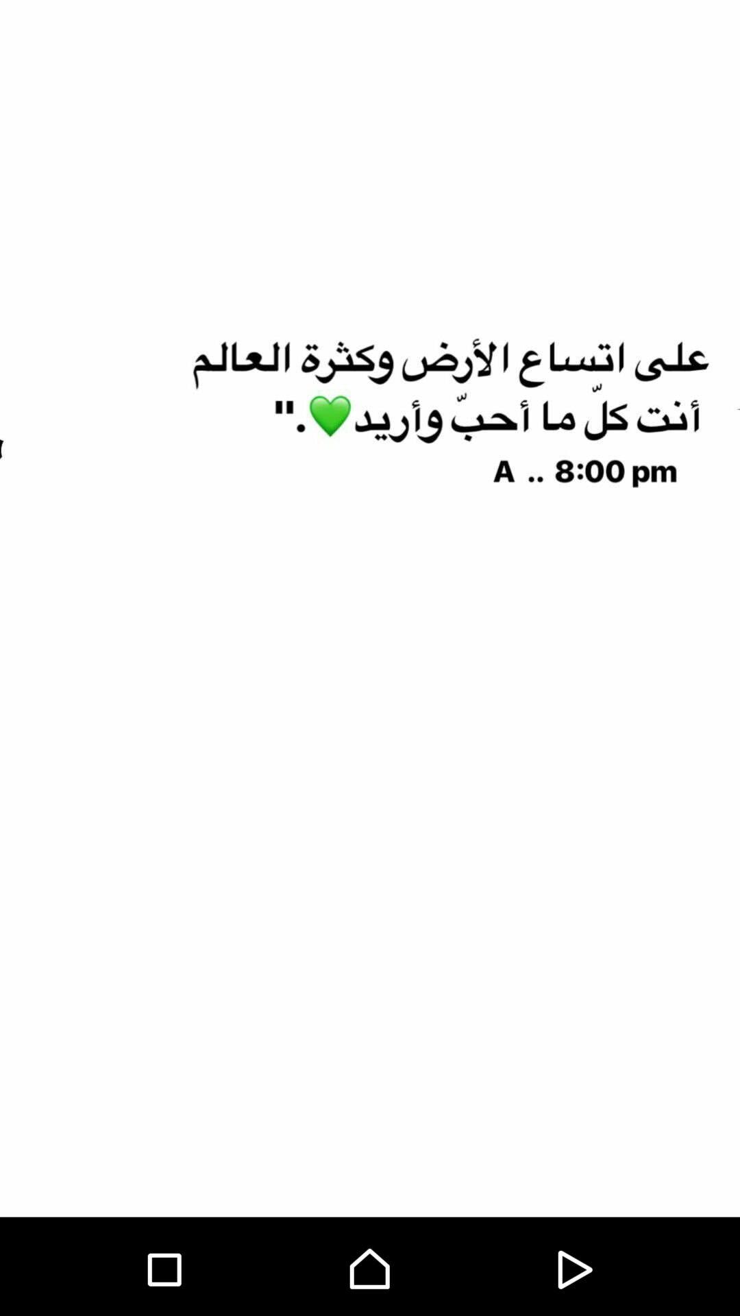 يارب احفظه لي من كل سوء Arabic Words Words Arabic Quotes