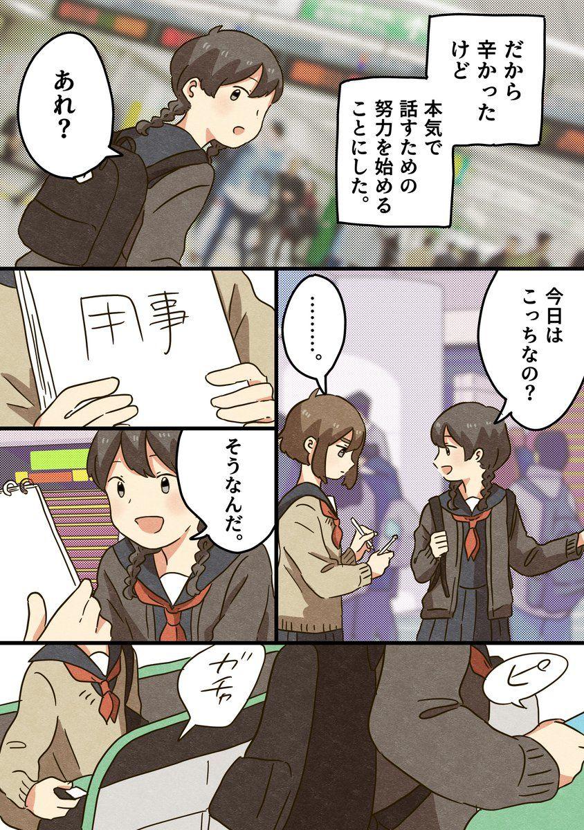 漫画 所 フェルミ 研究