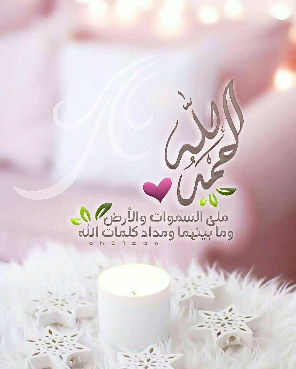 اذ ڪر و ا ال ل هـ On Instagram الحمدلله ملئ السموات والأرض وما بينهما ومداد كلم Beautiful Morning Messages Friday Messages Islamic Pictures
