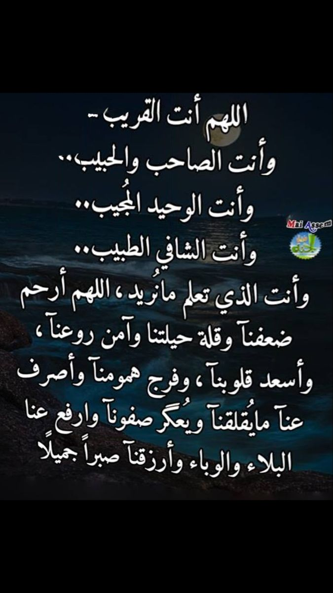 Pin By Shadiah Turkustani On دعاء Quran Quotes Quotes Instagram Photo Ideas Posts