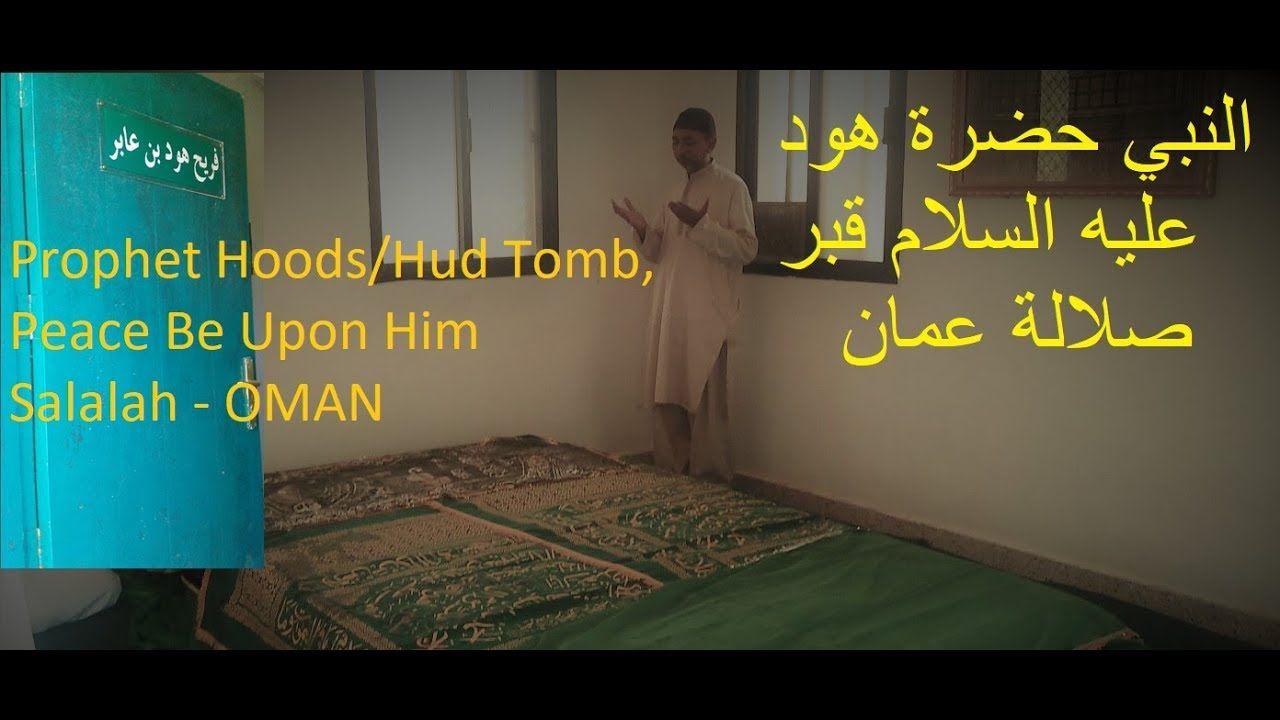 Prophet Hood Hud A S النبي حضرة هود عليه السلام قبر صلالة عمان Salalah Oman Salalah Peace Be Upon Him