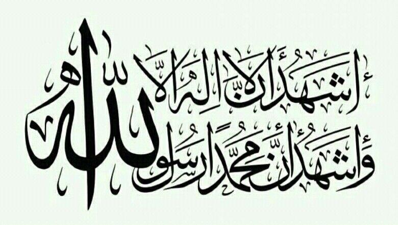 Syahadat Di 2019 Seni Kaligrafi Kaligrafi Arab Dan Seni