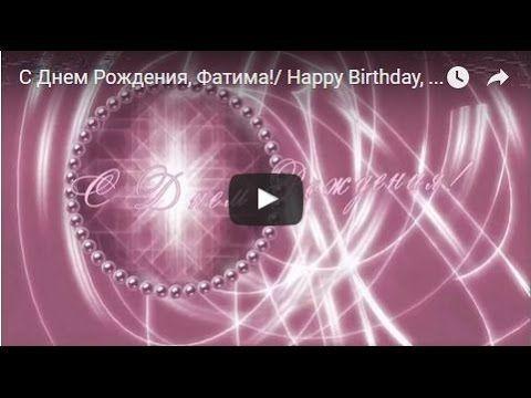 С днем рождения поздравления фатима