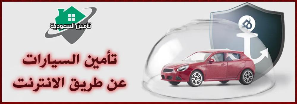 12 شركة لـ تأمين السيارات عن طريق الانترنت شركات تأمين مركبات أونلاين في السعودية تأمين السعودية Toy Car Car Vehicles