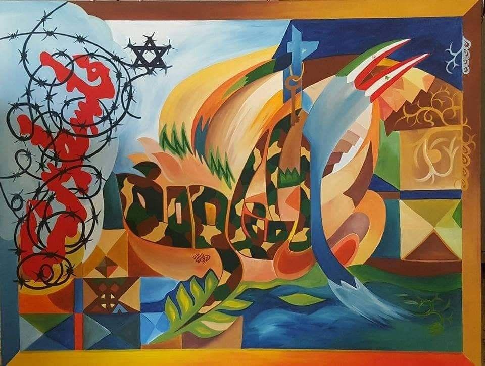 من أعمال الفنان حسين يونس Painting Art