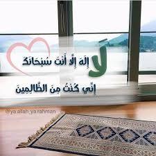 Image Result For فنادى في الظلمات أن لا إله إلا أنت سبحانك