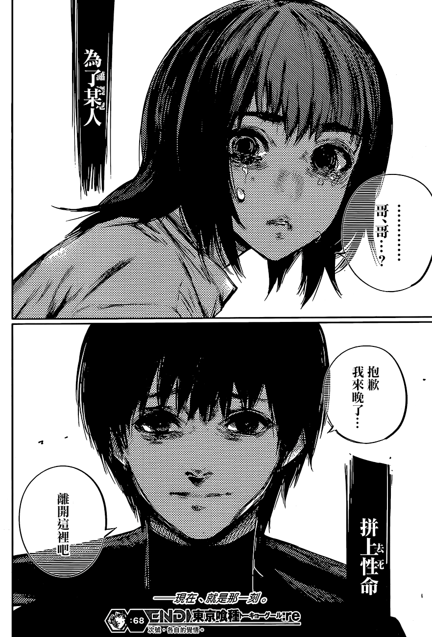 Tokyo Ghoul:re: Chapter 68 raw
