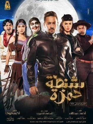 سينمات مصر مواعيد حفلات دليل دور عرض أسعار تذاكر Comedy Movies Night Film Movies