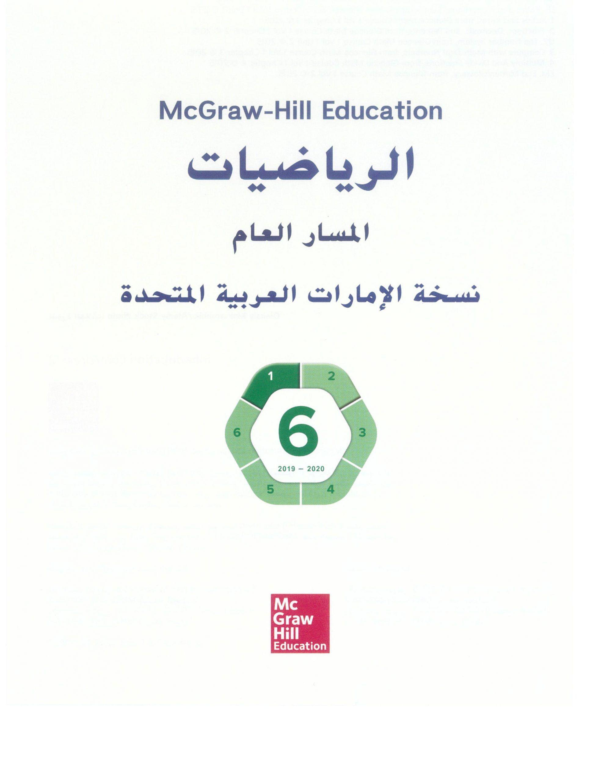كتاب الطالب الجزء الاول الفصل الدراسي الاول للصف السادس مادة الرياضيات المتكاملة Mcgraw Hill Education Education Lull