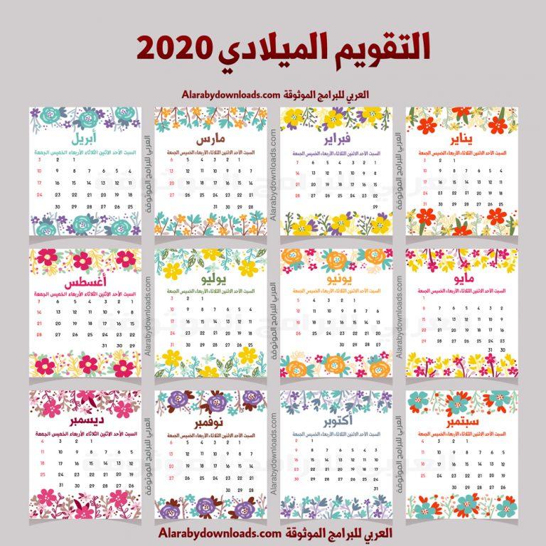 تحميل تقويم 2020 ميلادي التقويم الميلادي 2020 Pdf تاريخ اليوم بالميلادي حسب تقويم 2020 Calendar 2020 Calendar Planner