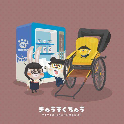 Illustration Illust Kawaii Cute Character Rickshaw Rest Break