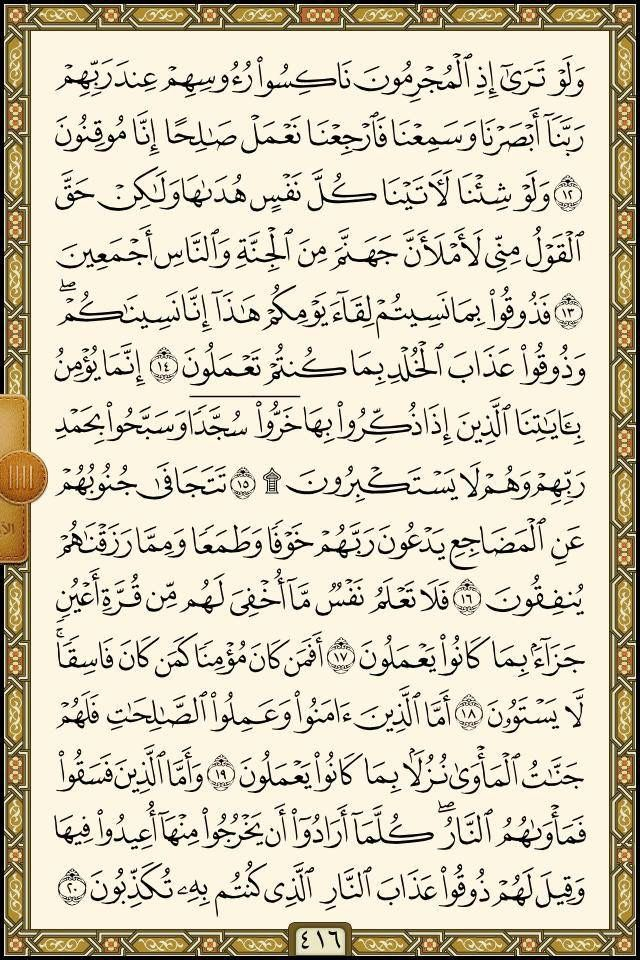Pin By كتابا متشابها On ٣٢ سورة السجدة Holy Quran Book Quran Book Architecture Collection