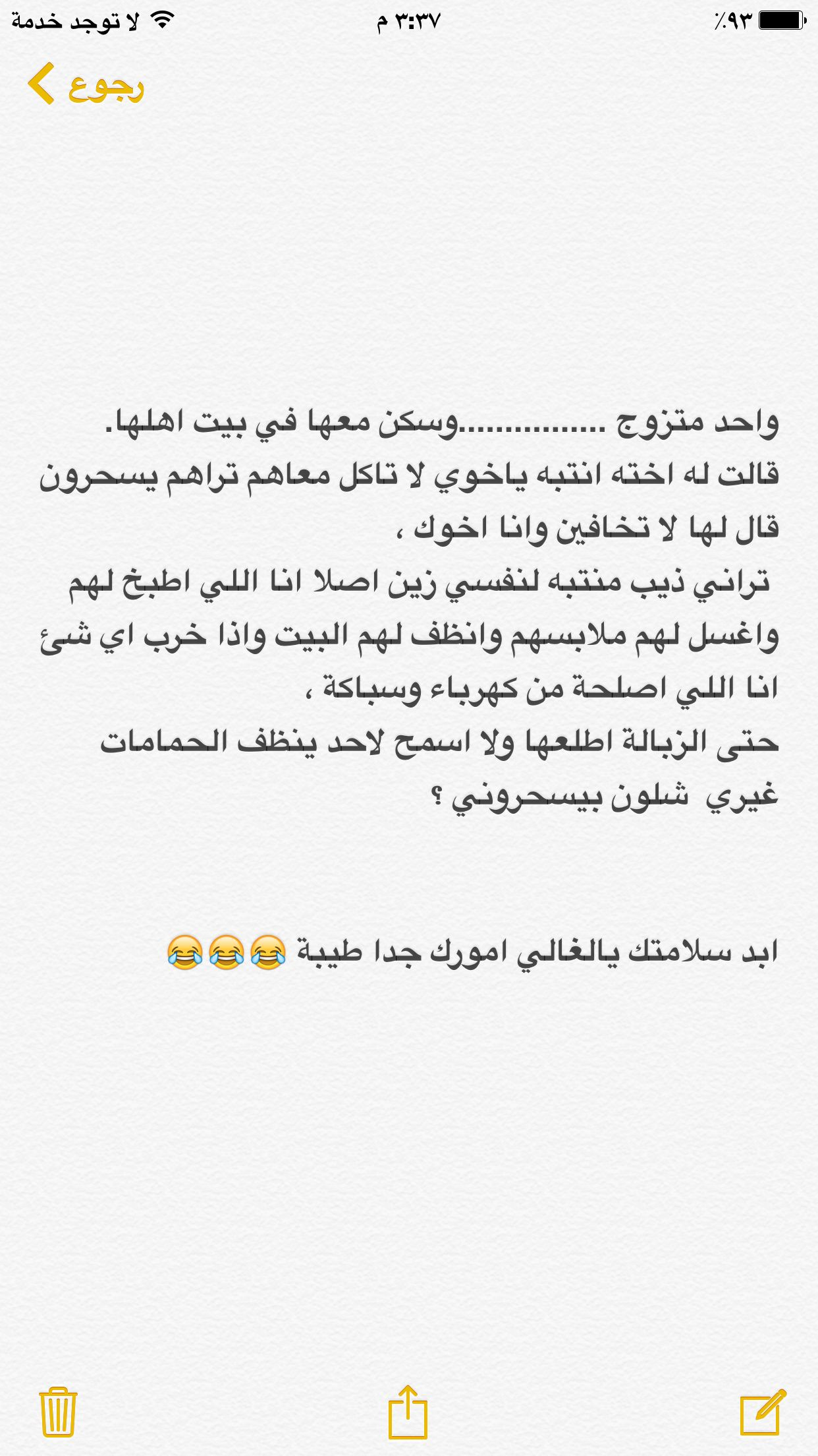 امورك طيبة هههههههههههههه A Wisdom Quotes Life Friends Quotes Arabic Funny
