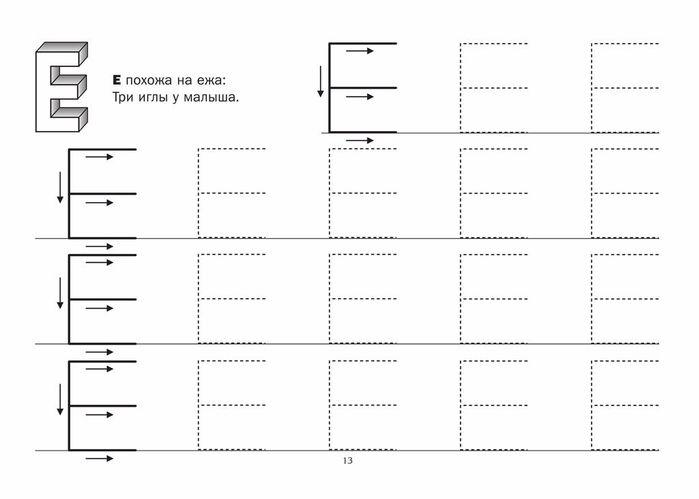 Pin By Diana Nagele On Azbuka Tracing Worksheets Preschool Preschool Worksheets Tracing Worksheets