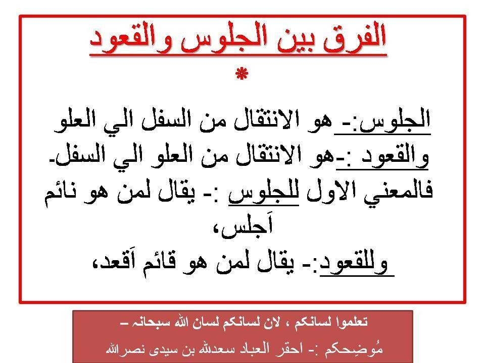 Pin by Saadullah Husami on لِسَانِی لِسَانُ اللّٰهِ | Arabic
