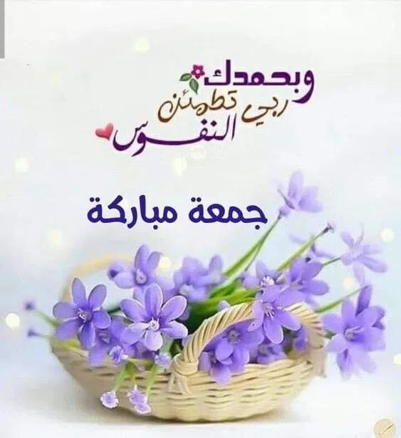 صور ليلة جمعة مباركة عليكم تهنئة لطيفة راقية للاحبه والأصدقاء فوتوجرافر Blessed Friday Islamic Images Place Card Holders