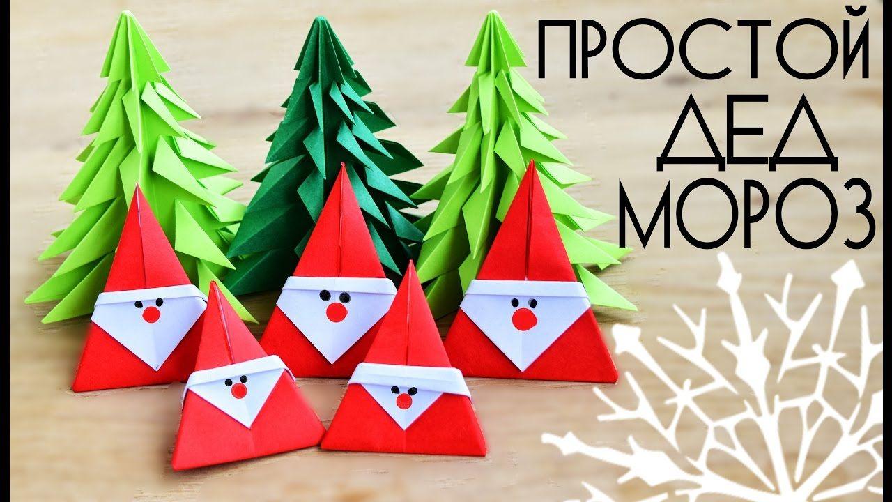 Марта, открытки из оригами своими руками деду морозу