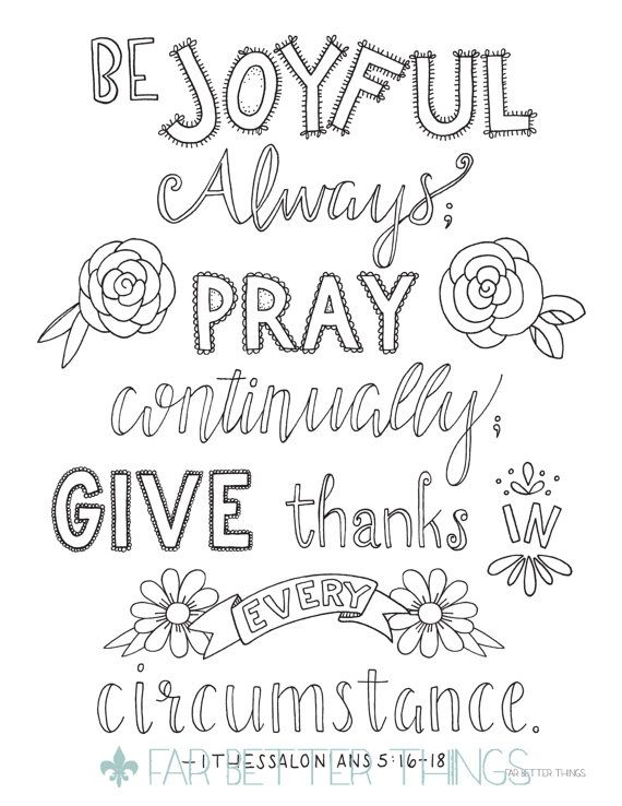 Bible Verse Coloring Page I Thessalonians 516 18 Printable 85x11 This Features The