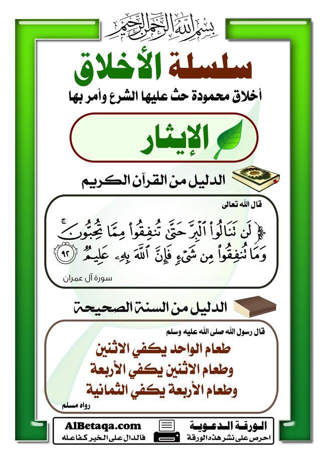الإيثار سلسلة الأخلاق Islamic Teachings Islam For Kids Quotes