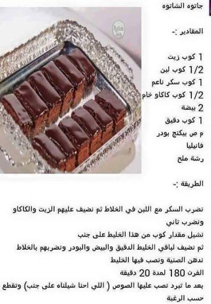 حلويات مليكة لعشاق الحلويات Community Google Arabian Food Food Arabic Food