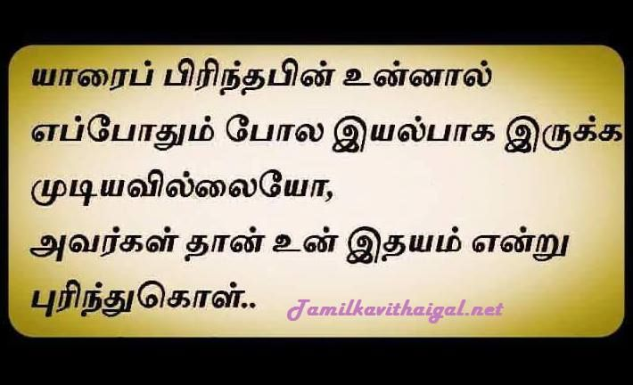 Tamil Kavithai Images 2017 Kavithai Picture Quotes Quotes Sad