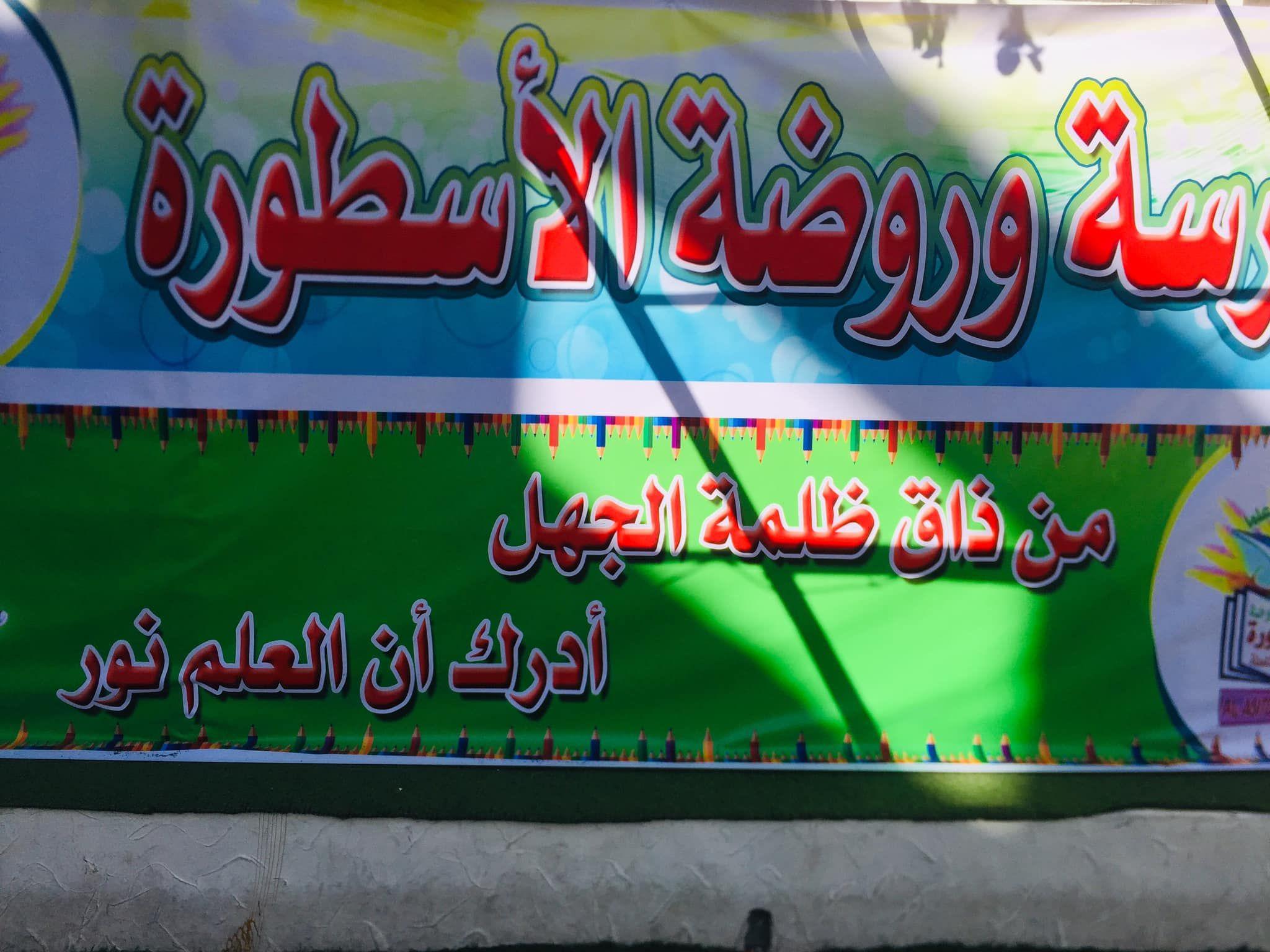 شعارات مدرسية من ذاق ظلمة الجهل أدرك أن العلم نور مصطفى نور الدين Neon Signs Neon Signs