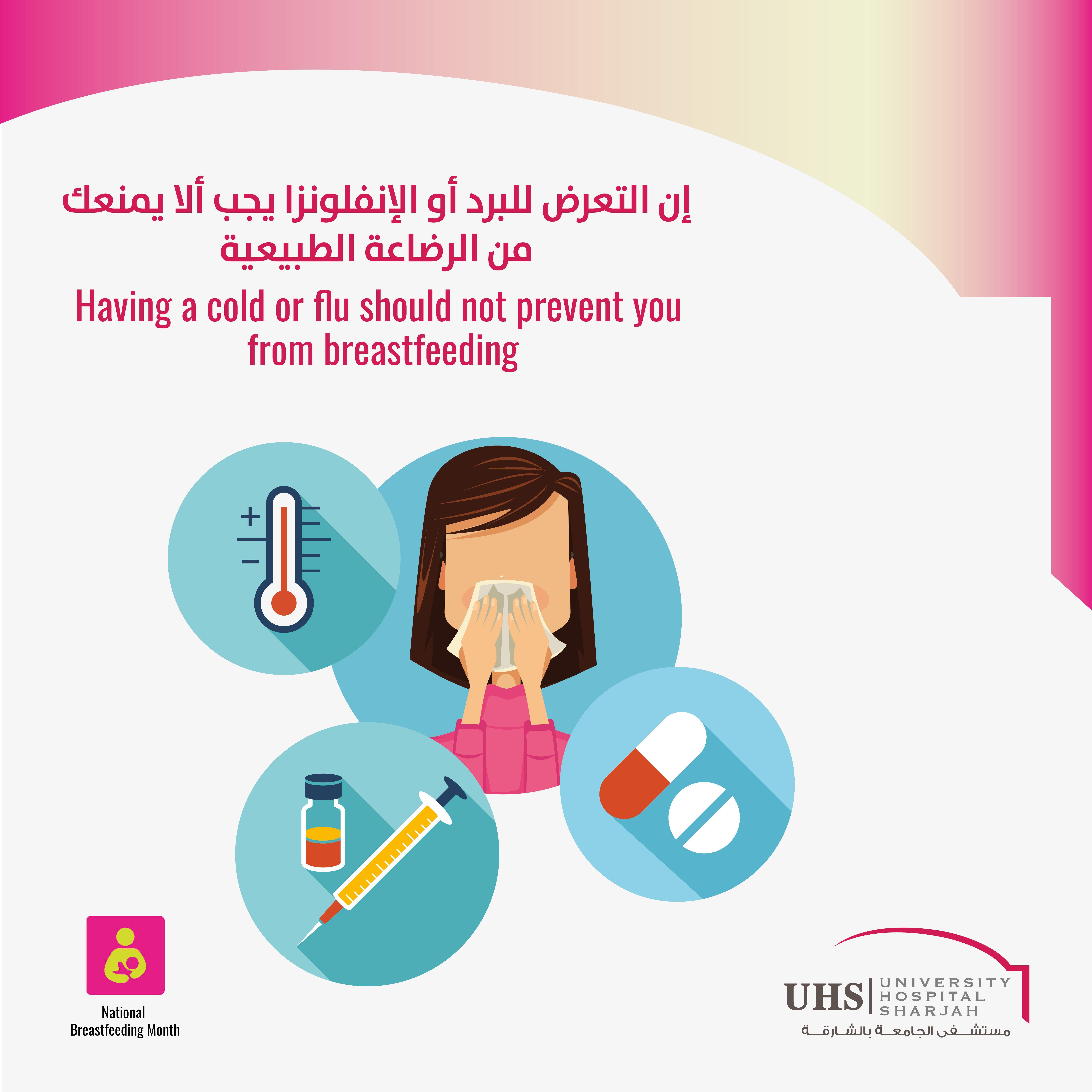 Pin By University Hospital Sharjah On Breastfeeding Awareness Month Breastfeeding Awareness Month Breastfeeding Awareness Breastfeeding