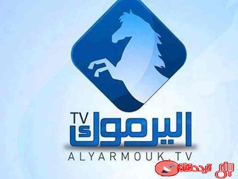 تردد قناة اليرموك Yarmouk Tv على النايل سات 2020 Tv Website Logos