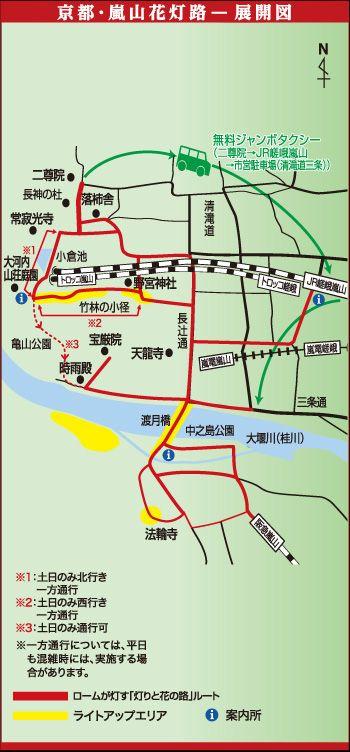 嵐山マップ