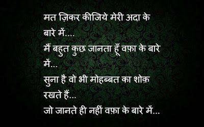 shayari urdu images shayari ki duniya facebook image urdu image